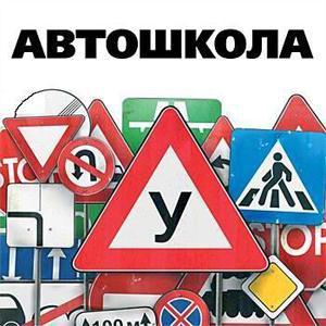 Автошколы Кирса