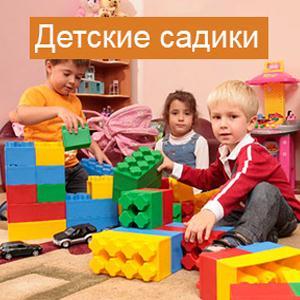 Детские сады Кирса
