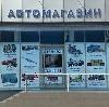 Автомагазины в Кирсе